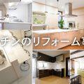 素敵なキッチンを手に入れる!「キッチン・リフォーム」の【基本まとめ】