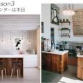 世界のカフェから学ぶ 〜賃貸でもカフェ風に〜 レッスン3