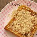 毎朝のトーストはアレンジして脱マンネリ!食べ飽きないレシピ集